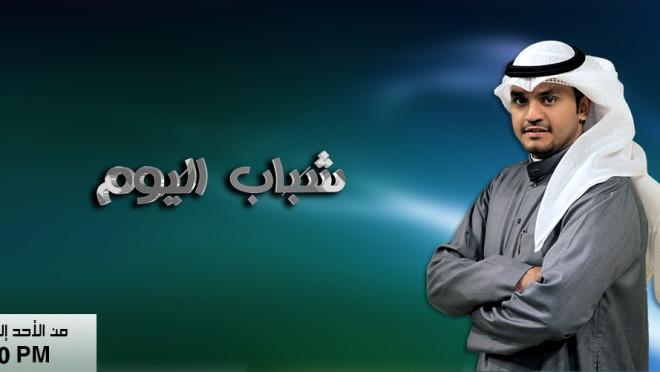 Shabab2